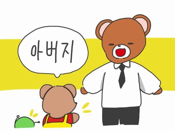 アボジ 韓国語