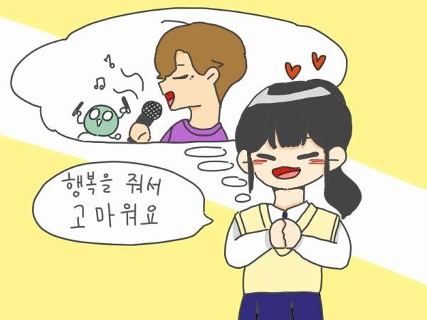 幸せをありがとう 韓国語