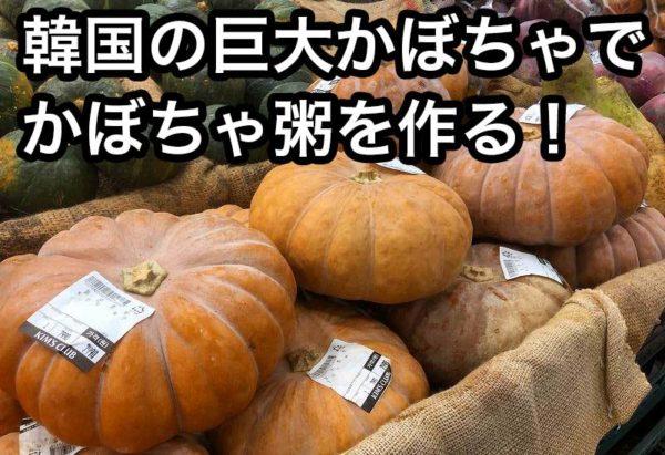韓国 かぼちゃ粥