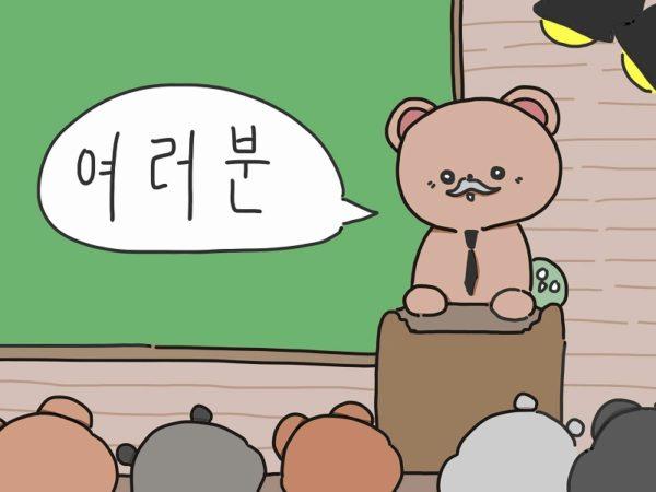 韓国語 ヨロブン