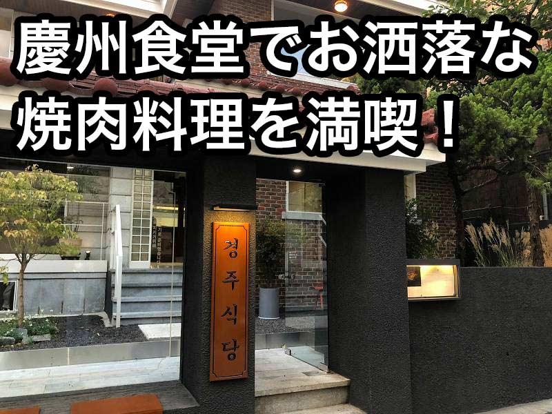 慶州食堂でモクサルを満喫!ソウルのオシャレなお店はこちら