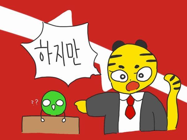 ハジマン 韓国語