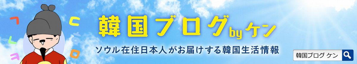韓国ブログbyケン~ソウル在住日本人がお届けする韓国生活情報