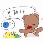 「いつも」を韓国語で!オンジェナ・ハンサン・ヌルの違いは?