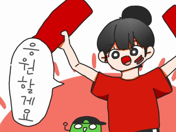 韓国語 応援してるよ
