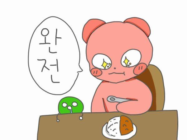 韓国語 ワンジョン