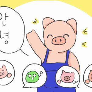 韓国語「アンニョン」の意味!どんな時によく使われるの?