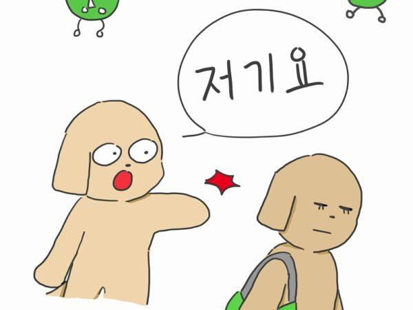 韓国語 チョギヨ