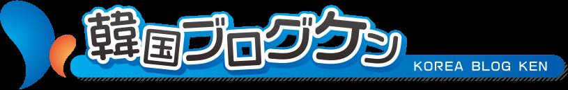韓国ブログケン~ソウル在住日本人がお届けする韓国生活情報