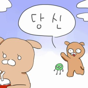 「あなた」を韓国語で表現するのは意外に難しい!代わりに使う表現とは?