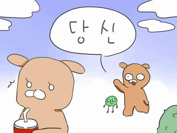 あなた 韓国語