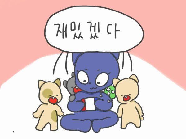 楽しそう 韓国語