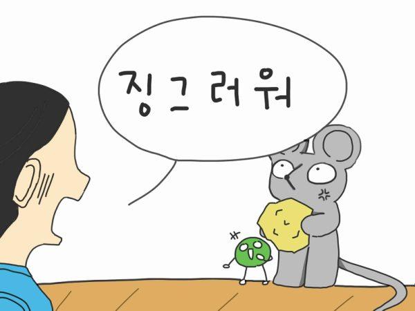 キモい 韓国語