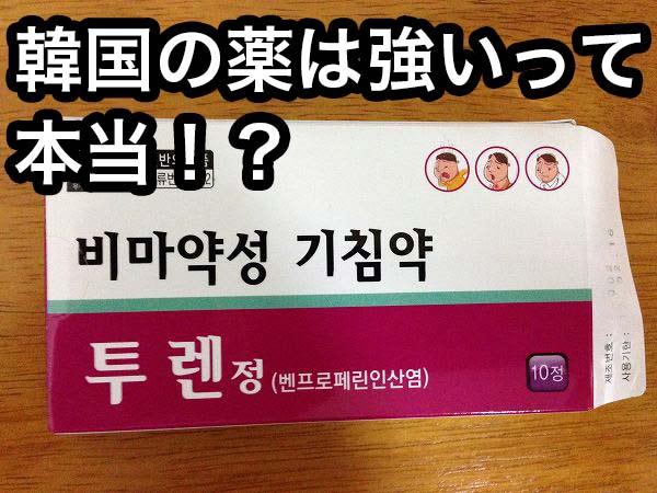 韓国の薬 強い