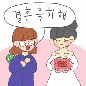「結婚おめでとう」を韓国語で伝えよう!お祝いの言葉をまとめました