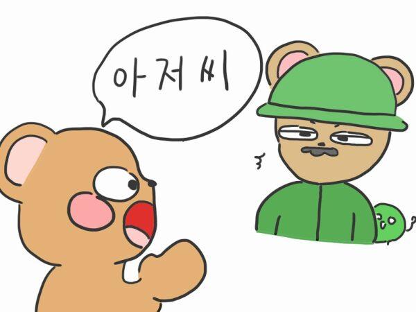 韓国語 アジョシ