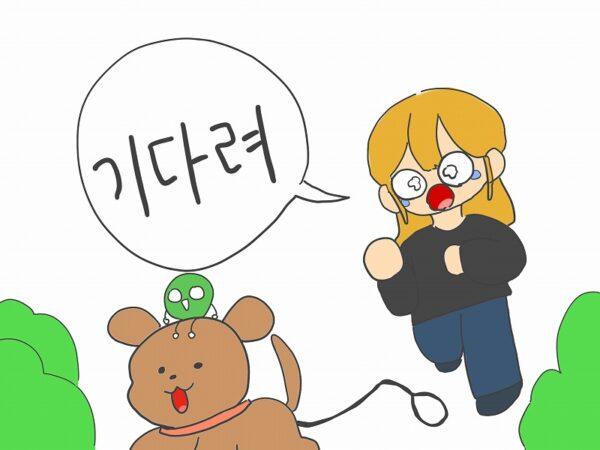 キダリョ 韓国語