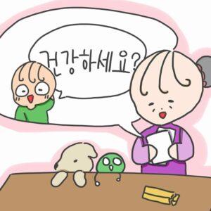 「元気ですか」を韓国語で何と言う?状況別の使い方を詳しく解説