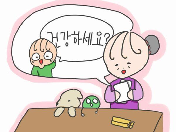 元気ですか 韓国語