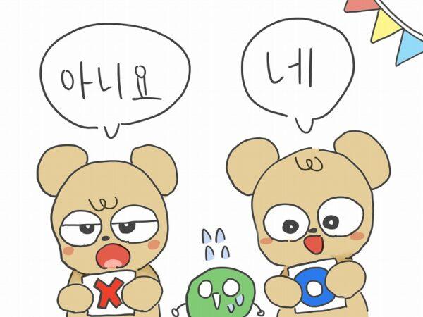 韓国語 はい いいえ