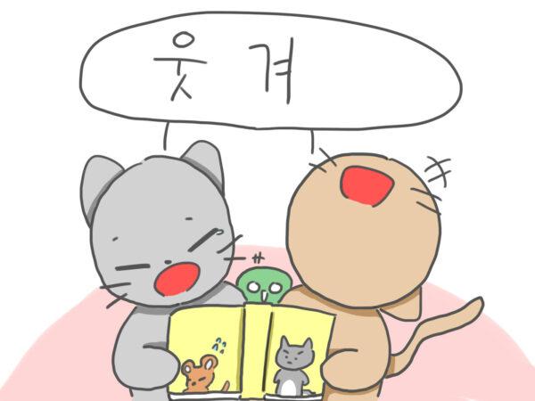 ウケる 韓国語