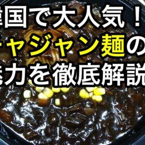 チャジャン麺の味は甘い!?韓国で病みつきになる人が多い理由とは?