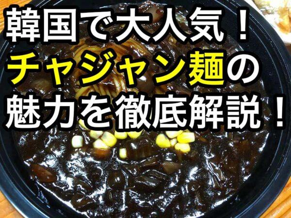 チャジャン麺 味
