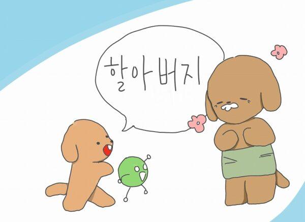 韓国語 おじいちゃん