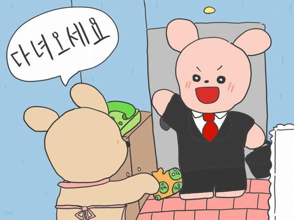 行ってらっしゃい 韓国語