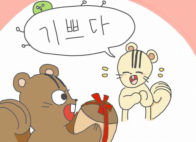 嬉しい 韓国語