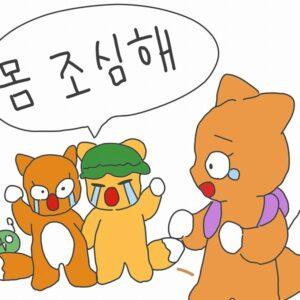 「体に気をつけて」と韓国語で伝えたい時に使える表現を徹底解説!