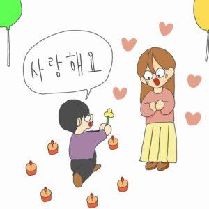 韓国語「サランヘヨ」の意味は「愛してます」!?受け答えはどうする?
