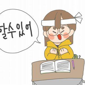 韓国語「ハルスイッソ 」の意味は?励ます時にも使ってみよう