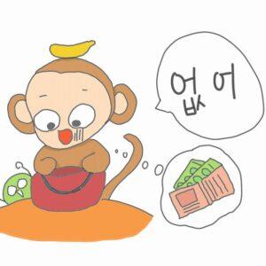 韓国語「オプソ」の意味は「ない」「いない」!使い方も徹底解説