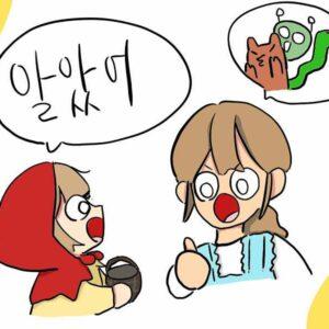 韓国語「アラッソ」の意味!アルゲッソやアラッタとの違いは?