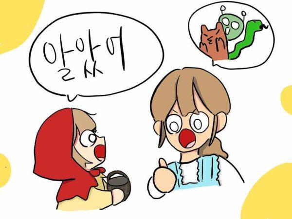 韓国語 アラッソ