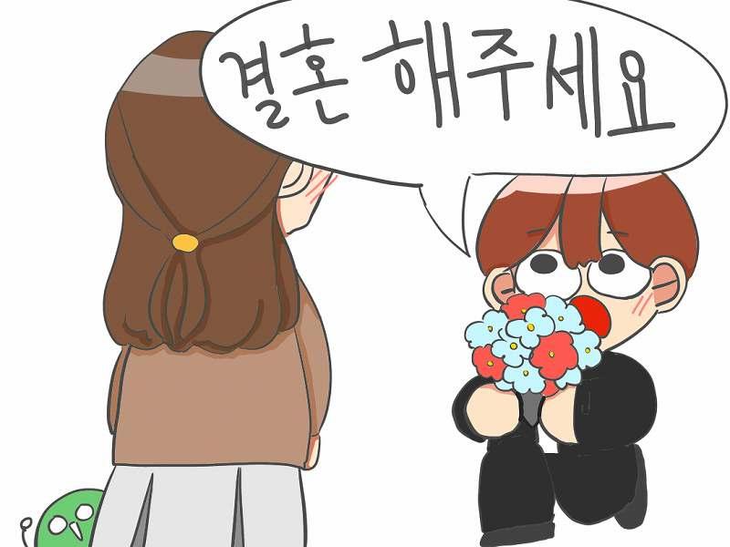 結婚してください 韓国語