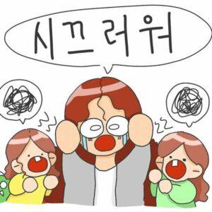 韓国語で「うるさい」「黙れ」「静かにしろ」は何と言う?