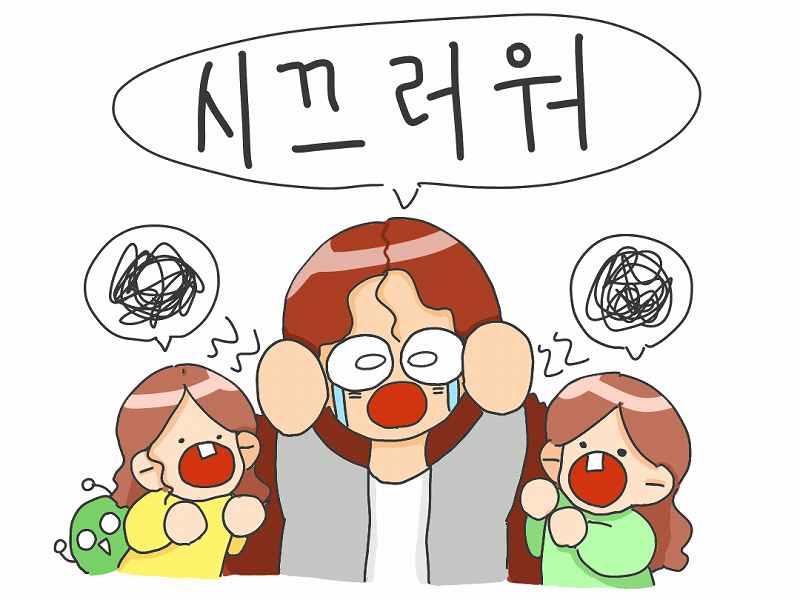 韓国語 うるさい