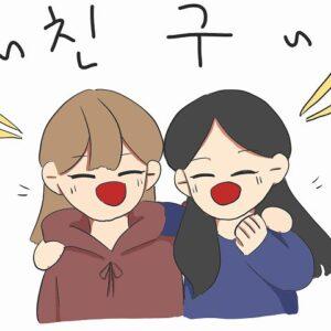 友達は韓国語でチング!大切な友達からただの友達まで徹底解説!