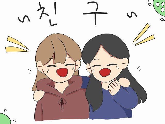 友達 韓国語