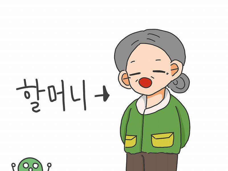 韓国語 ハルモニ