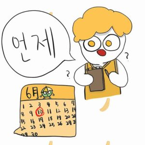 韓国語「オンジェ」の意味は「いつ」!関連表現も徹底解説