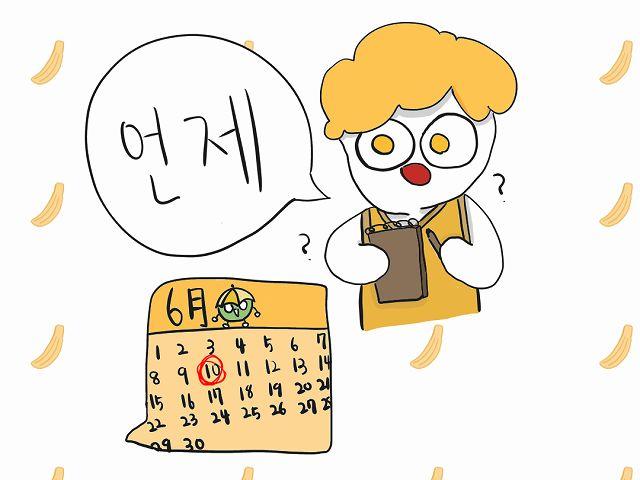 韓国語 オンジェ