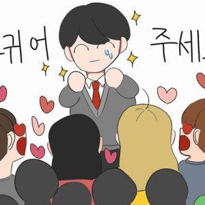 韓国語で「付き合ってください」は何と言う?韓国ならではの告白表現は?