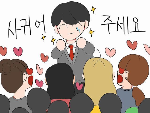 韓国語 付き合ってください