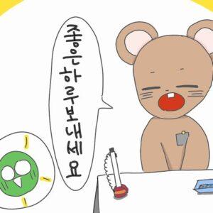 「良い一日を 」を韓国語で!友達への言い方や返事のコツまで徹底解説!