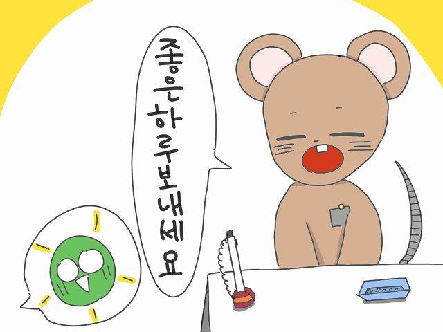 良い一日を 韓国語
