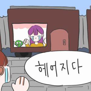 「別れる」という意味の韓国語헤어지다(ヘオジダ)をマスターしよう