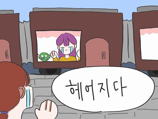 別れる 韓国語